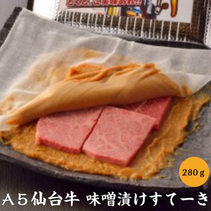 仙台味噌 秀逸 京都西京味噌の合わせ味噌が絶妙です 本当においしいです 贈り物にも最適 仙台牛 送料無料 A5 味噌漬けすてーき 低価格