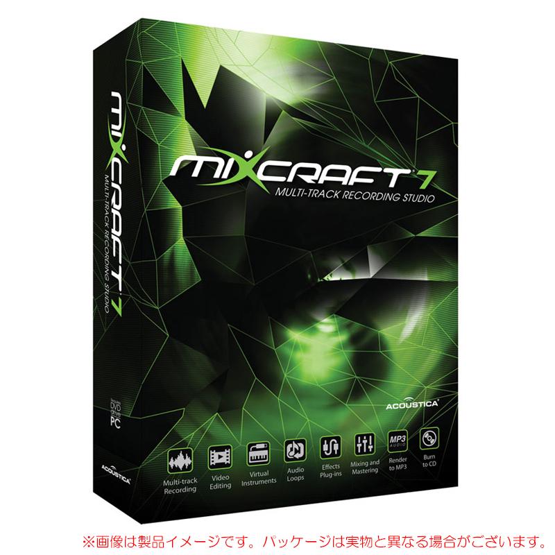 ACOUSTICA MIXCRAFT 7 安心の日本正規品!