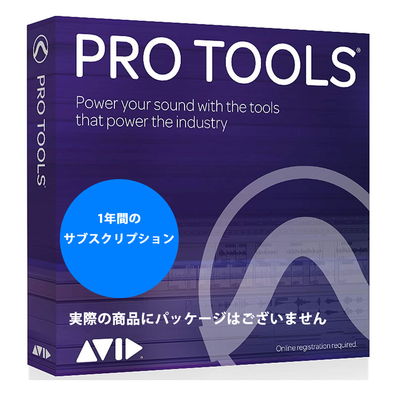 プロツールス12 サブスクリプション Avid Pro Tools Annual Subscription【M203553】