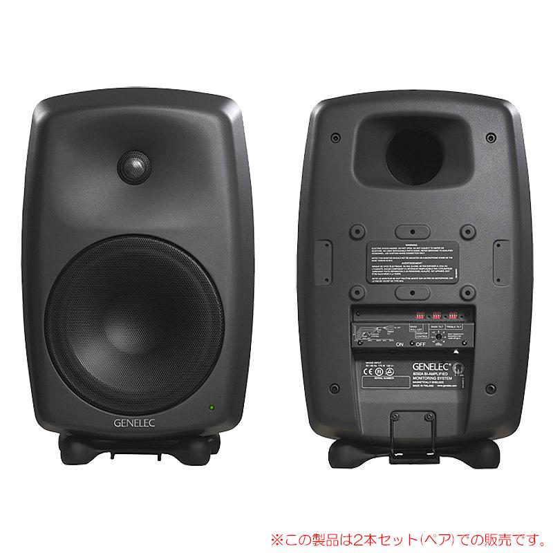 GENELEC 8050BPM ダークグレー ペア/2本 安心の日本正規品!