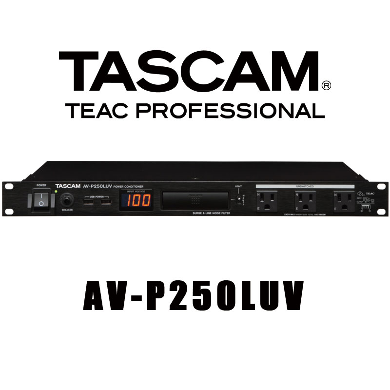 TASCAM AV-P250LUV パワーディストリビューター/コンディショナー