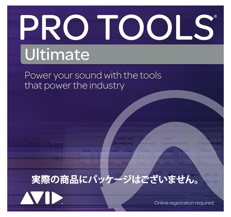 AVID Pro Tools Ultimate Perpetual License TRADE-UP from Pro Tools 【メール納品】