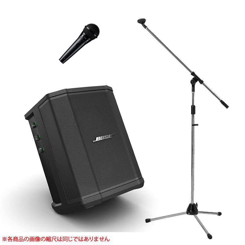 BOSE S1 PRO ボーカルマイク&マイクスタンド セット【S1 Backpackプレゼント!】