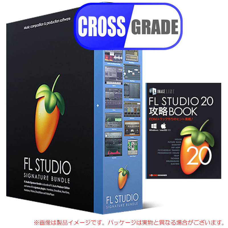 IMAGE LINE SOFTWARE FL STUDIO 20 Signature クロスグレード 解説本バンドル 安心の日本正規品!