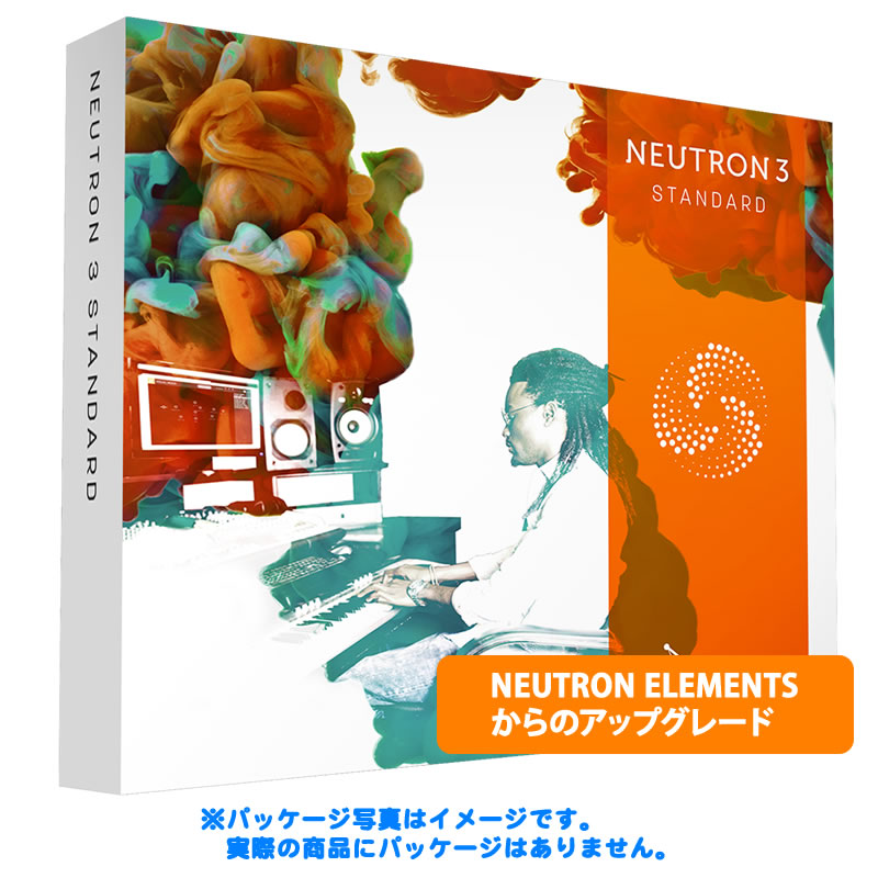 IZOTOPE NEUTRON 3 STANDARD UPGRADE FROM NEUTRON ELEMENTS ダウンロード版【メール納品】