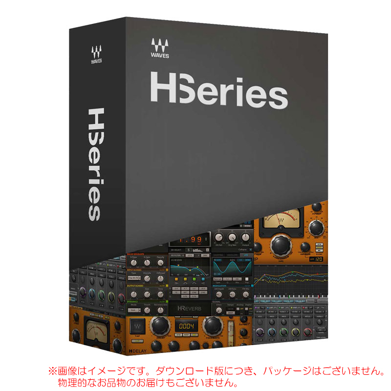 WAVES H-SERIES ダウンロード版 【メール納品なので最短即日納品!】安心の日本正規品!