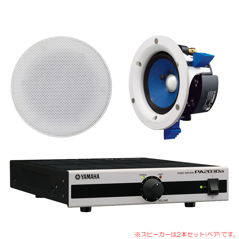 YAMAHA NS-IC400 + PA2030a 小さなお店のBGMセット 天井埋め込み型