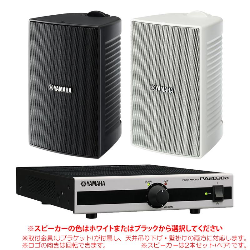 YAMAHA VS4 + PA2030a お店のBGMセット