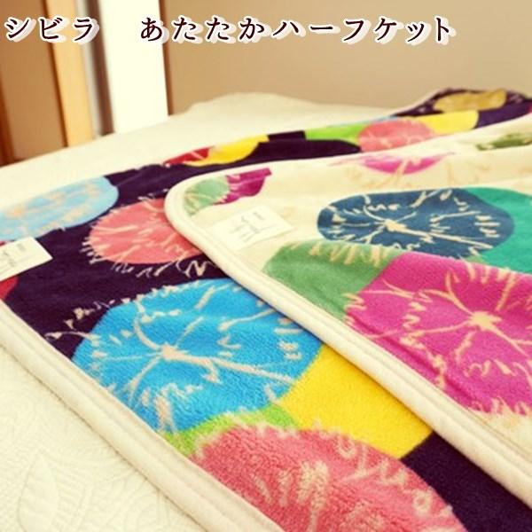 リビングに彩りを あたたかな デザイナーズ ハーフ毛布 クアドランテ 期間限定特価品 あたたか ハーフケット 100%品質保証! シビラ