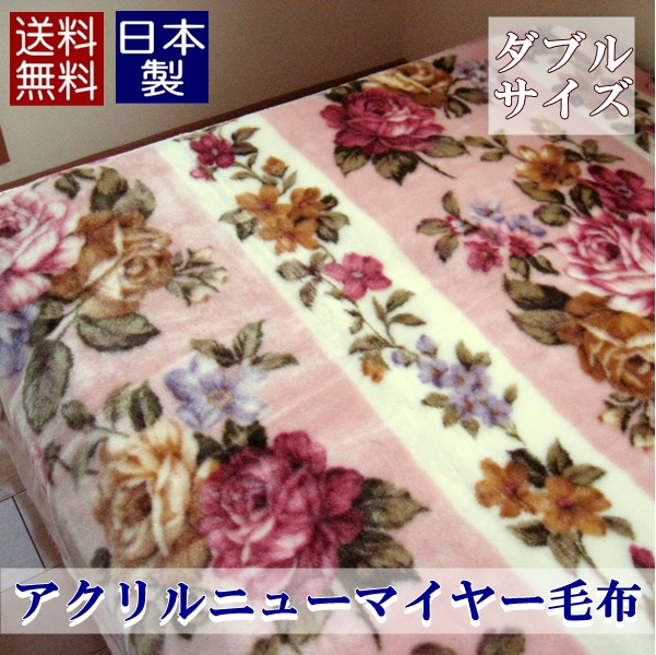 毯子雙丙烯日本製造新梅椰毯子