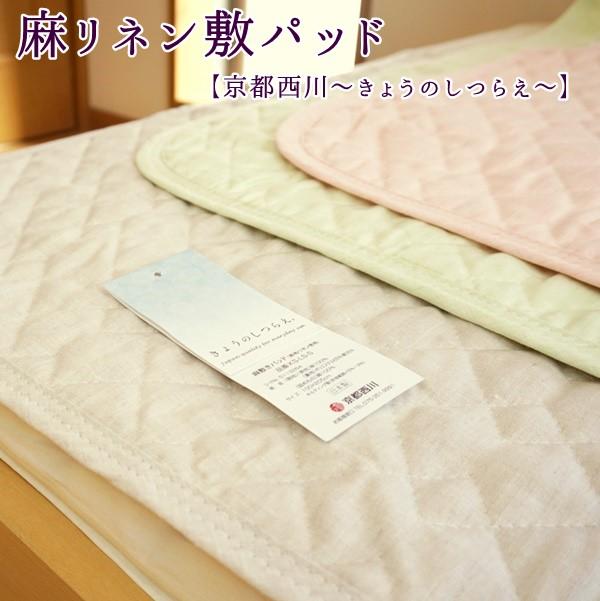 敷きパッド シングル 西川 麻 リネン 日本製 中わた 綿100% ( 脱脂綿 )