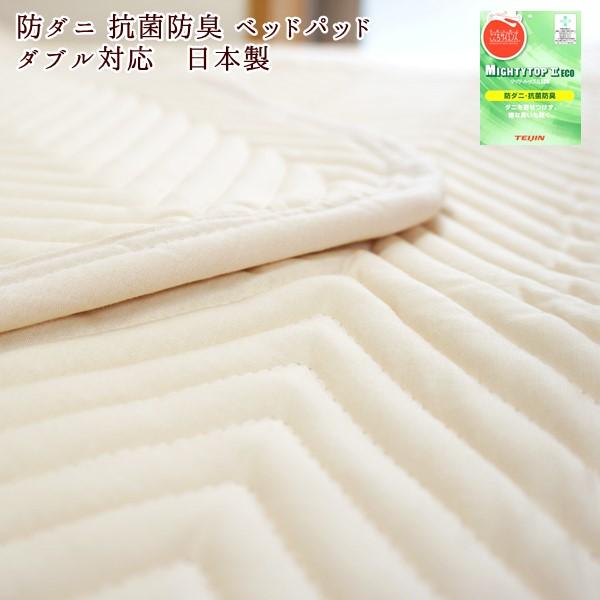ベッドパッド ダブル 日本製 防ダニ 抗菌防臭 送料無料