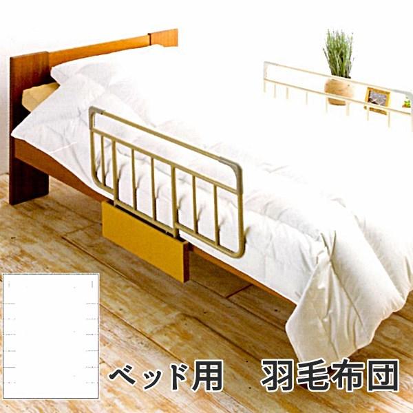 羽毛布団 シングル 介護用ベッド 専用 特殊 軽量 生地使用