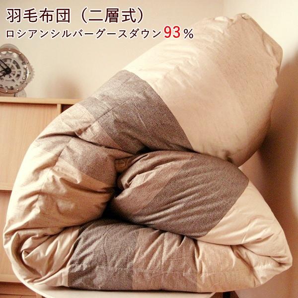 羽毛布団 シングル グース スタイリッシュ 【R&B】 日本製 二層式 ロシアンシルバー グースダウン 93% 1.3kg 暖かい ふっくら あす楽 送料無料