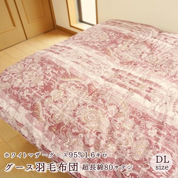 羽毛布団 ダブル ホワイト マザーグース 95% 1.6キロ 2層式 綿 側地 超長綿 ピンクのみ 暖かい
