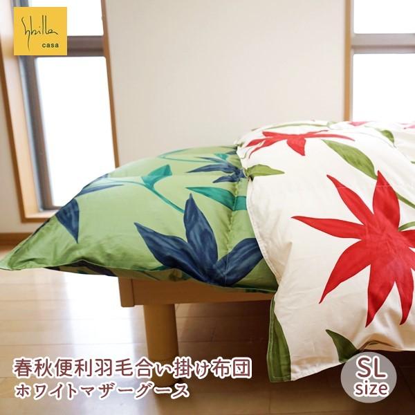羽毛 高級 合い掛け布団 シングル シビラ フローレス ポーリッシュ ホワイト マザーグース 93% 春 秋 超長綿 側地使用 日本製