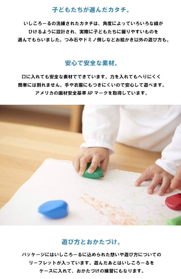 icicolor ishikororu 6色安排蜡笔