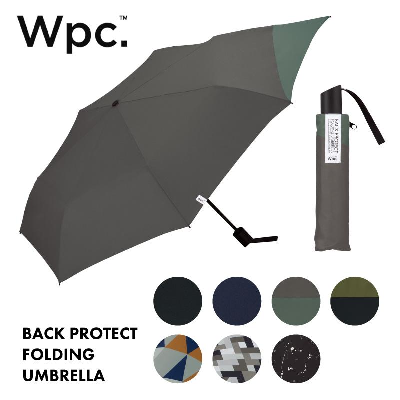背面を大きくとることで 大事なバックパックを雨から守る折りたたみ傘 雨傘 折りたたみ傘 バックプロテクト セール特価品 贈与 フォールディング アンブレラ UNISEX メンズ レディース 通勤 ワールドパーティー 晴雨兼用 シンプル バックパック Wpc. プレゼント おしゃれ リュックが濡れない傘 通学 折り畳み