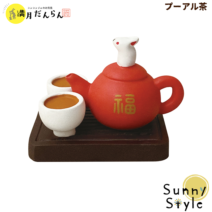 うさぎがちょこんと座った中国茶器でいただきます 玄関 飾り 日本 置物 ディスプレイ マスコット インテリア ミニサイズ 小さい サジユウカ おしゃれ オリジナル コンコンブル デコレ 新作 かわいい concombre 満月だんらん プーアル茶 お月見 DECOLE まったりマスコット 2021 可愛い