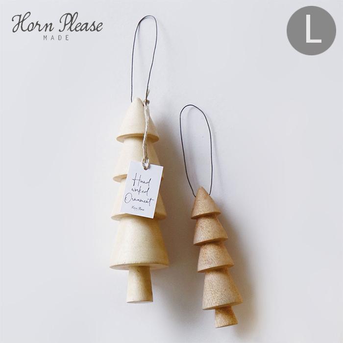 シンプルな木製のツリーのオーナメント Lサイズ hornplease ホーンプリーズ クリスマス オーナメント 北欧 木製 ツリー 木 置物 パークツリー 商舗 デコレーション おしゃれ トールL horn クリスマスツリー 志成販売 期間限定お試し価格 please クリスマスオーナメント インテリア 飾り