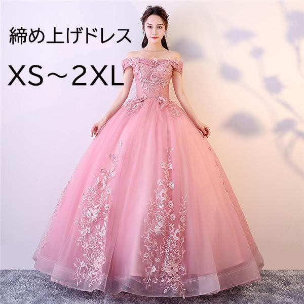 カラードレス ウェディングドレス ロング ドレス 演奏会 ピアノ 発表会 在庫処分 ステージ衣装 ピンク 舞台衣装 大量注文にも対応しています 成人式 オフショルダードレスドレス L コンサート 舞台 M XL 衣装 代引き不可 2XL XS 限定価格セール 大きいサイズ S ステージ 大人