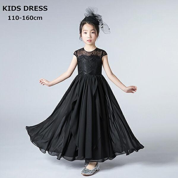 252ec1922b943 子供ドレス ピアノ発表会 ジュニア キッズドレス ジュニア ワンピース 七五三 ロングドレス ブラック 女の子 結婚
