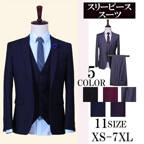 【サイズ有XS~7XL】結婚式 スーツ メンズ スリムスーツ スリーピース フォーマル メンズ スーツ おしゃれ メンズスーツ スリム 春夏 スリム 細身 メンズスーツ スリムスーツ ビジネススーツ ベスト 紳士服 3点セットdg120s1s1d4/代引き不可