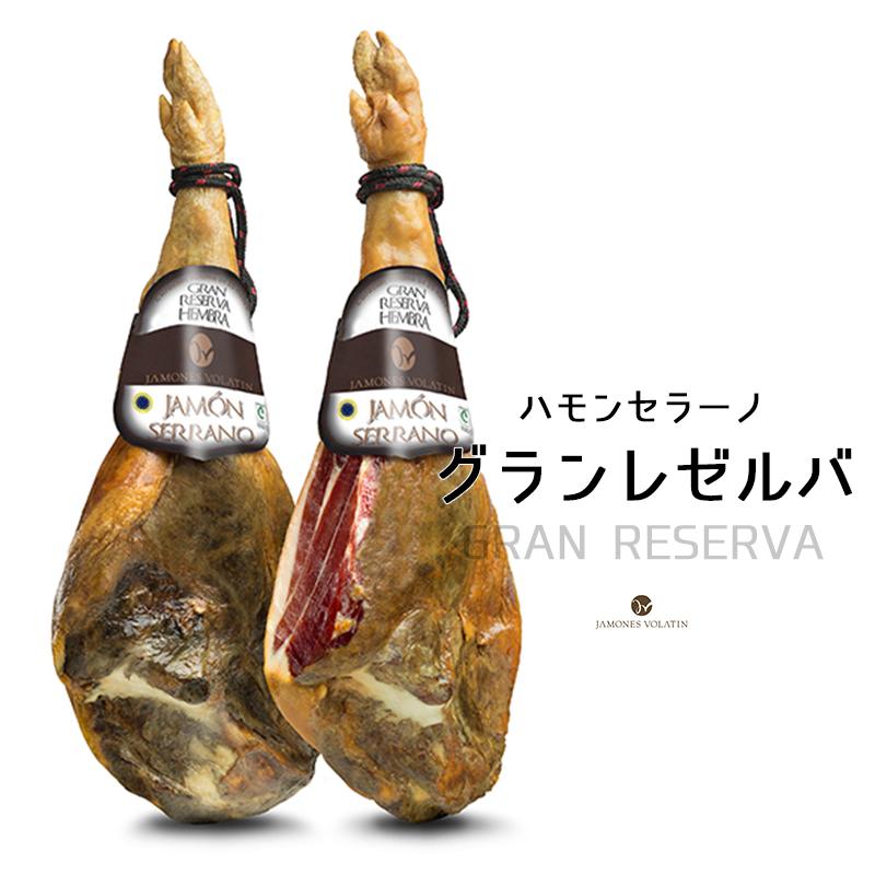 [1kg 3,350円 → 2,650円]ハモンセラーノ グランレゼルバ 熟成15か月 [冷蔵] 不定貫 約7.0kg~9.0kg