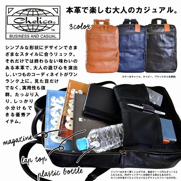 【Chelica】 メンズ 本革 ショルダー リュック カジュアル バッグ ショル 16A-023 ネイビー