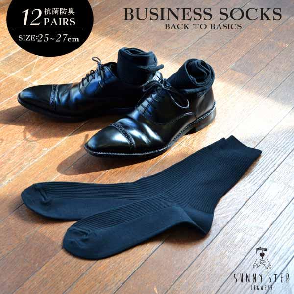 メンズ 靴下 ビジネスソックス 日本製 12足セット 抗菌防臭 リブソックス 黒 25cm 26cm 27cm お得 セット まとめ買い 16A-072