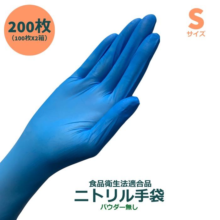 ニトリル手袋 食品衛生法適合品 スーパーSALE Sサイズ 200枚 直営限定アウトレット 100枚X2箱 ニトリルグローブ ブルー 作業用 粉なし 左右兼用 多目的 使いきり マート 使い捨て 掃除 パウダーフリー