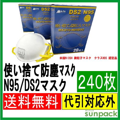 【送料無料】使い捨て式防塵マスク N95/DS2マスク フリーサイズ 20枚×12箱(240枚)【代引不可】
