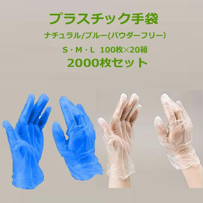 プラスチック手袋NEXT ブルーパウダーフリー ナチュラル/ブルー S/M/L 100枚×20箱(2000枚)【送料無料】【代引不可】【個人様あてのみ不可・要事業者名】