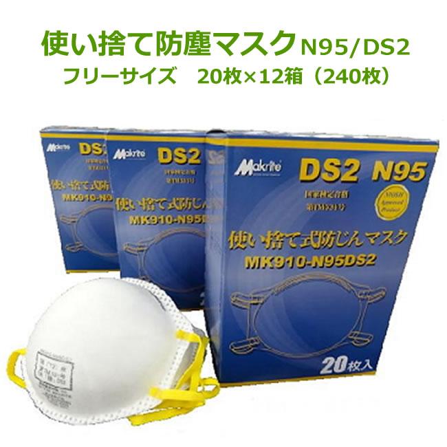 使い捨て式防塵マスク N95/DS2マスク フリーサイズ 20枚×12箱(240枚)【代引不可】【送料無料】