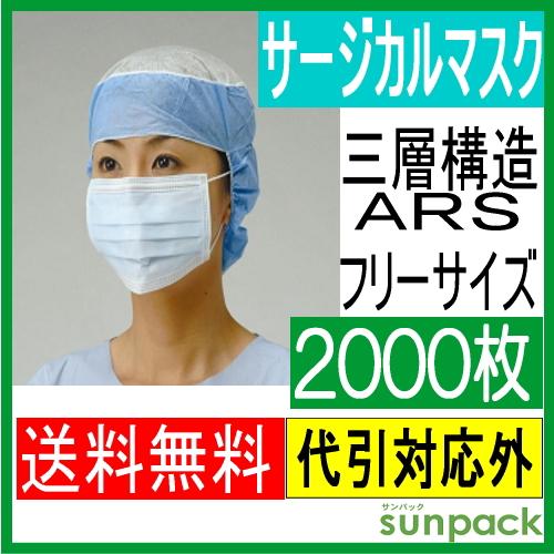 【送料無料】サージカルマスク ARS フリーサイズ(白) 50枚×40箱(2000枚)【代引不可】【 医療用 使い捨て 】
