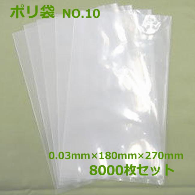 ポリ袋(OK袋) NO.10 0.03mm×180mm×270mm 8000枚【規格袋】【業務用】【国内産】【ビニール袋】【ポリエチレン袋】