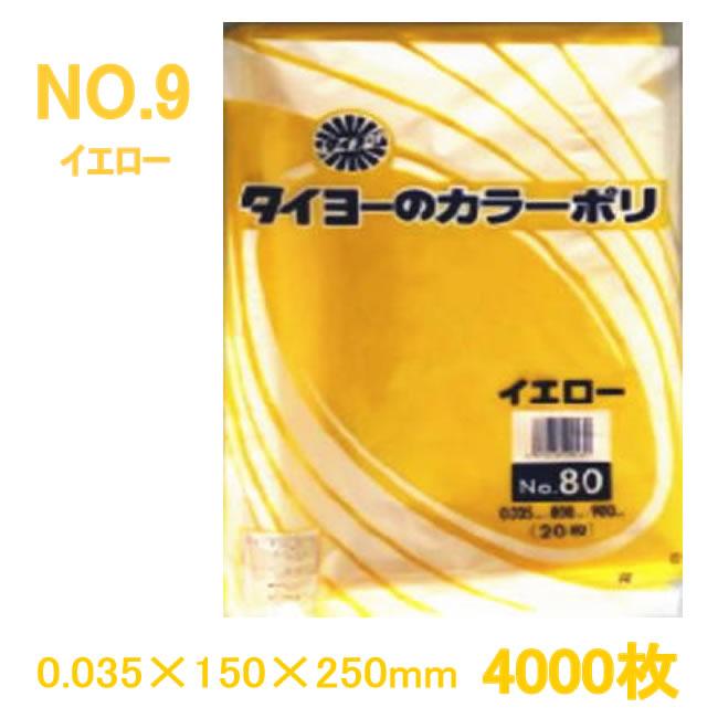 【NO.9】カラーポリ袋 イエロー0.035×150×250mm 4000枚【業務用 ビニール袋 ポリエチレン袋 タイヨー 】