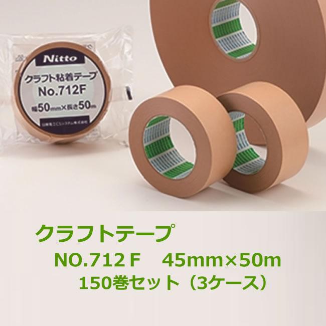 クラフトテープ No.712F 45mm×50m 150巻(3ケース)【3ケース】【送料無料】【代引不可】【まとめ買い】