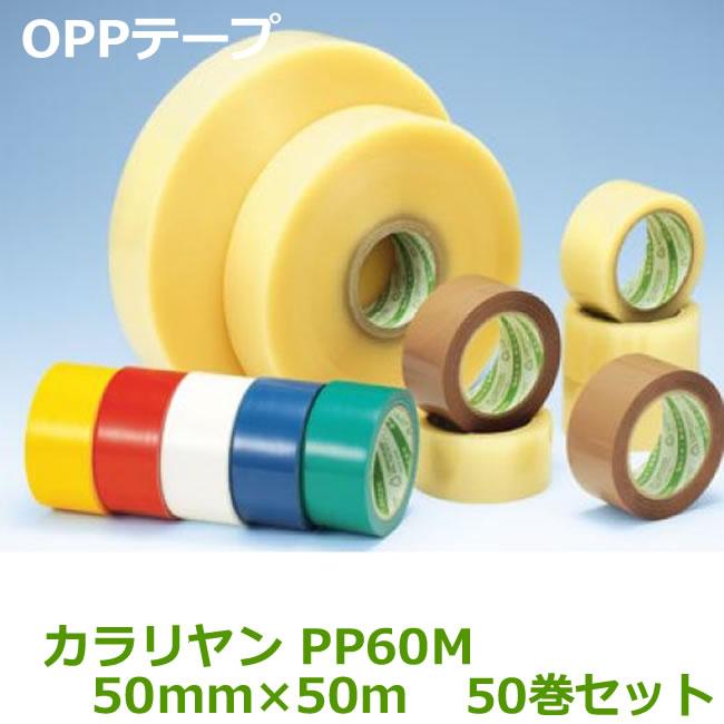 OPPテープ #426 カラリアン PP-60M(透明) 50mm×50m 50巻【業務用】【個人様宛不可・要事業者名】