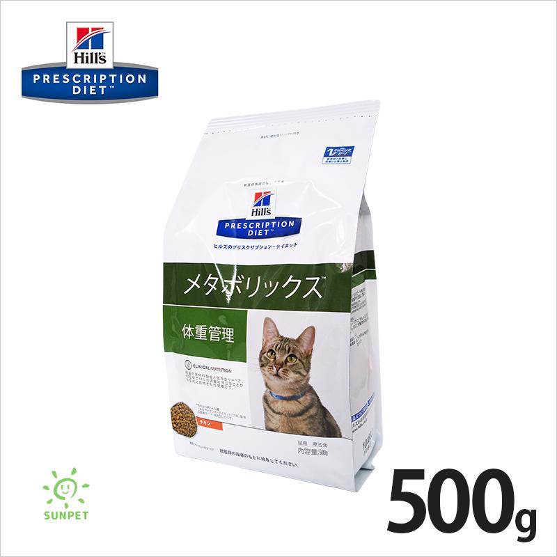 ヒルズ猫用メタボリックス 500g/【療法食】