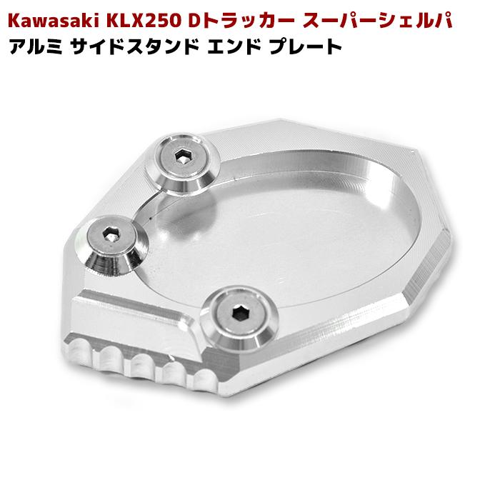 バイク スタンドプレート KAWASAKI サイド スタンド 期間限定送料無料 エンド オンラインショップ プレート KLX250 スーパーシェルパ シルバー Dトラッカー サイスタ versys650