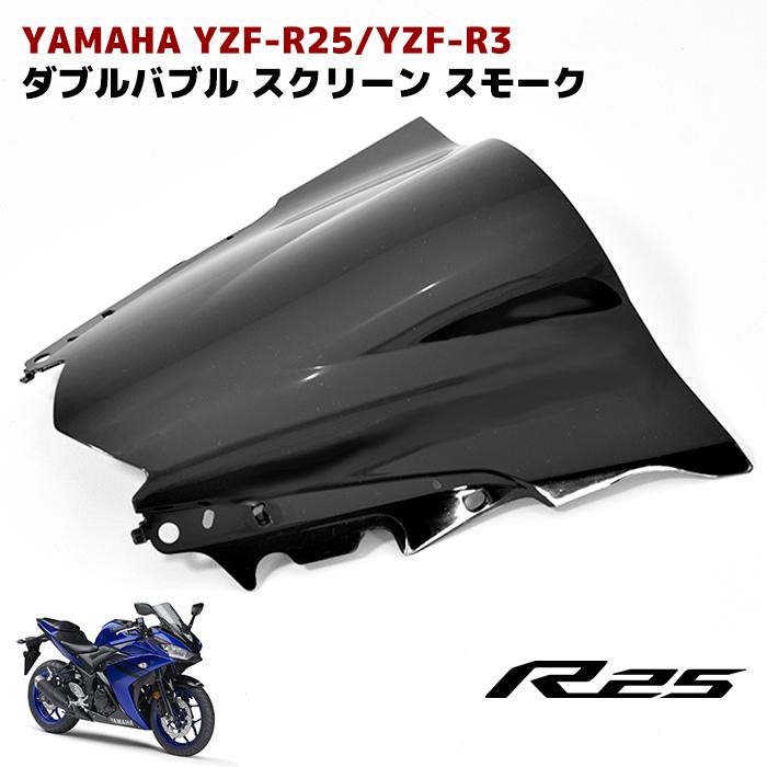 ヤマハ YZF-R25 YZF-R3 スクリーン スモーク フロント 予約販売品 ウィンドウ ダブルバブル 風防 シールド 超美品再入荷品質至上