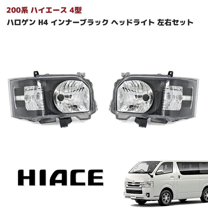 200系 ハイエース ヘッドライト 4型 ハロゲン 左右セット 純正タイプ 中古 インナーブラック H4 激安通販
