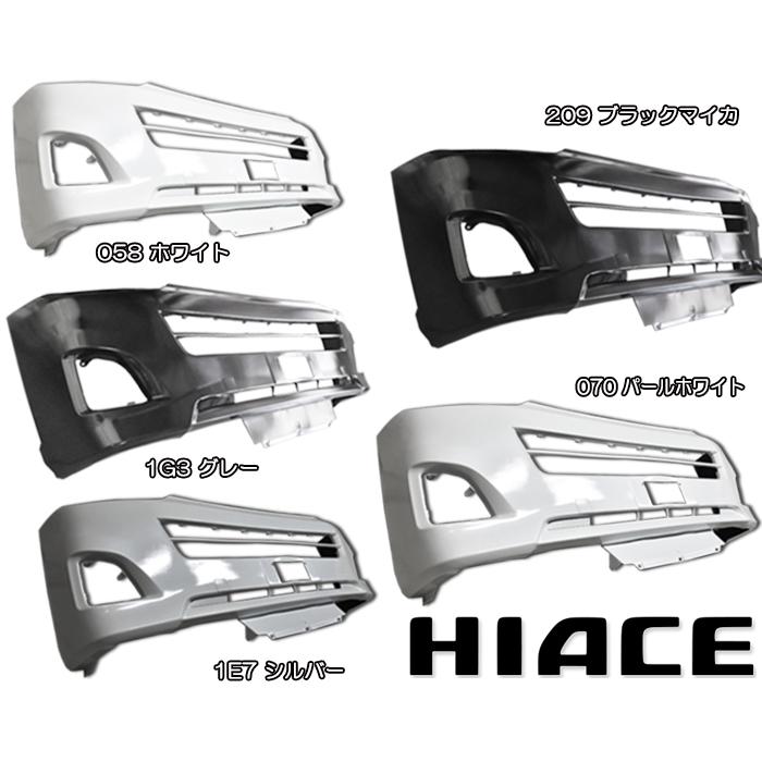 200系 ハイエース バンパー 秀逸 3型 標準用 フロントバンパー 塗装品 レジアスエース 純正タイプ 低価格化