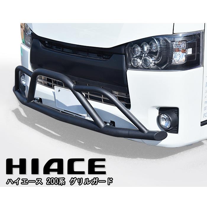 200系 ハイエース 標準 フロント グリル ガード ブラック ブッシュ バー バンパーガード 1型 2型 3型 4型 5型