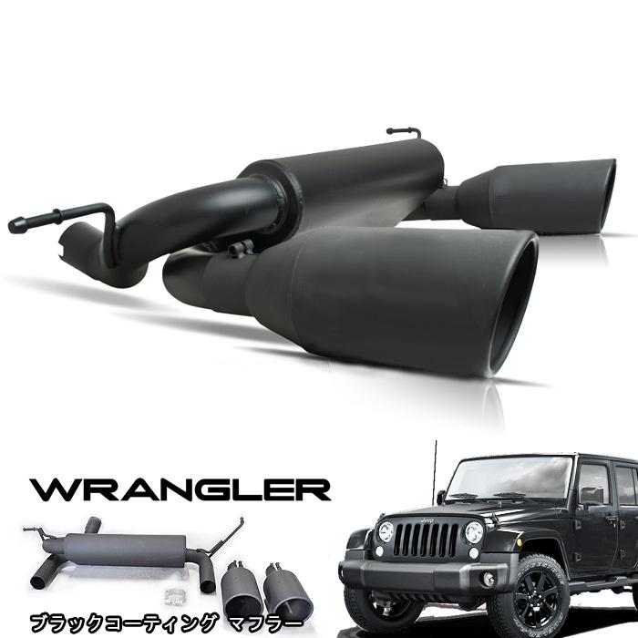 【在庫処分セール品】JEEP JK ラングラー ブラック 2本出し 130 マフラー Ver,1