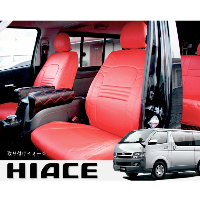 ハイエース 200系 S-GL パンチング仕様レッドレザーシートカバーセット 運転席 助手席 後部座席セット