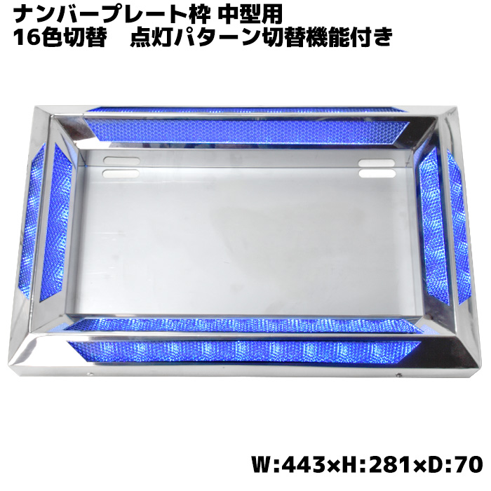 汎用 24V アクリル ステンレス ナンバー フレーム 中型用 トラック LED 16色 発光 LED イルミネーション レトロ デコトラ RGB