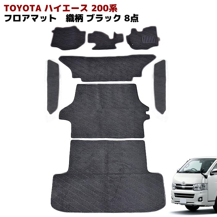 200系 ハイエース S-GL フロアマット 織柄 ブラック 8点 フルセット 新品 フロント リア 荷室 ステップ