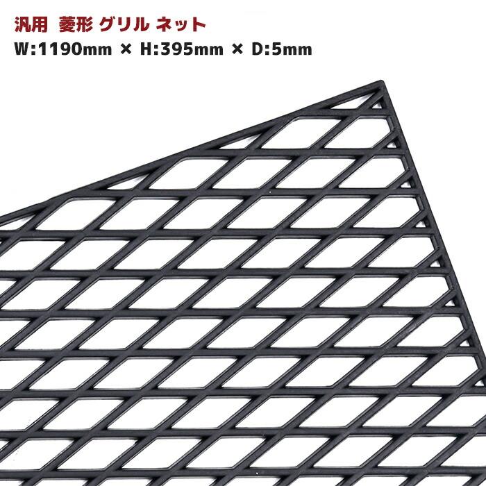 メッシュ 2020新作 ネット バンパー 迅速な対応で商品をお届け致します グリル エアロ ダクト等に 汎用 菱型 ブラック ダクト 網 5mm 厚さ ABS樹脂 1190mm×395mm ひし型 1枚 等に